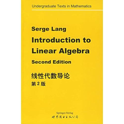 线性代数导论(第二版)(英文版)