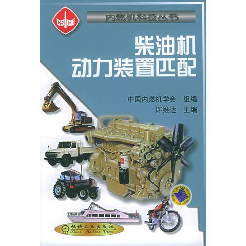柴油机动力装置匹配