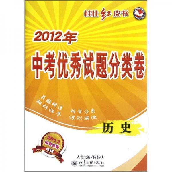 桂壮红皮书系列丛书·2012年中考优秀试题分类卷:历史(2013中考必备)