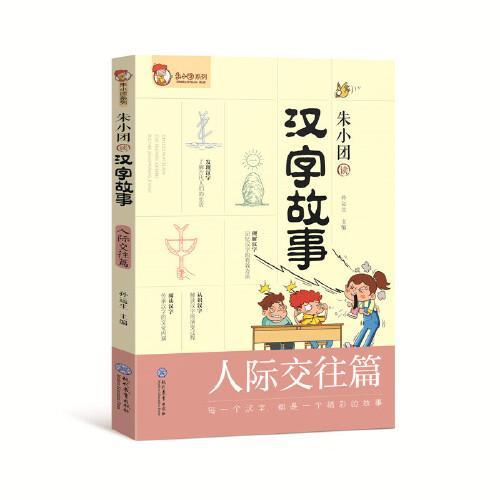 朱小团读汉字故事 人际交往篇