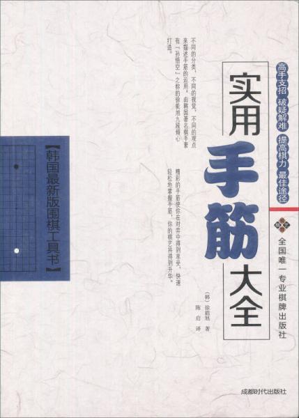 韩国最新围棋工具书:实用手筋大全