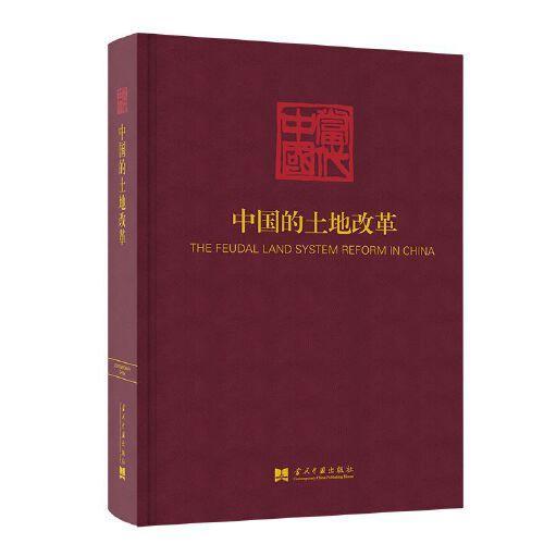 中国的土地改革