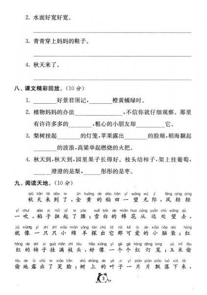 春雨 名牌牛皮卷提优名卷:语文(二年级上 RMJY)
