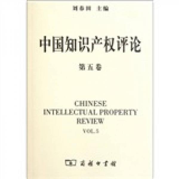 中国知识产权评论(第5卷)