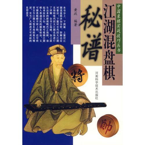 江湖混盘棋秘谱——中国象棋实战技巧丛书