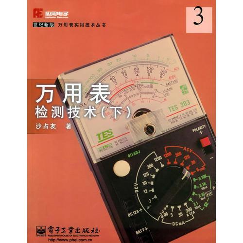 万用表检测技术(下)——世纪新版万用表产用技术丛书