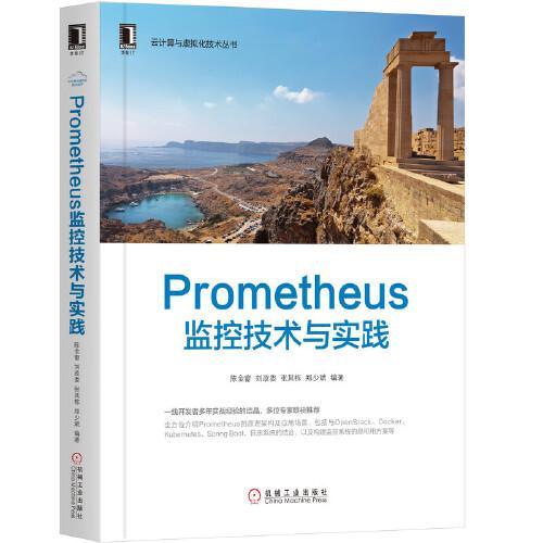 Prometheus监控技术与实践