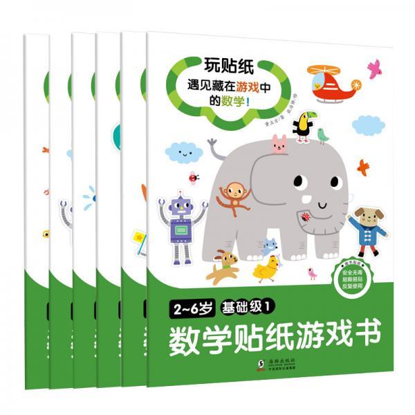童立方·数学贴纸游戏书2-6岁基础级(套装全6册)玩贴纸,遇见藏在游戏中的数学!