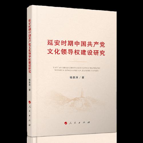 延安时期中国共产党文化领导权建设研究