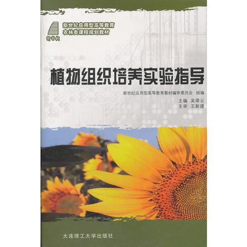 植物组织培养实验指导(新世纪应用型高等教育农林类课程规划教材)