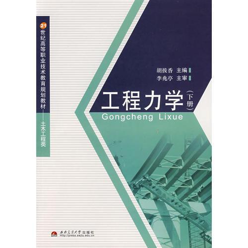 工程力学(下册)