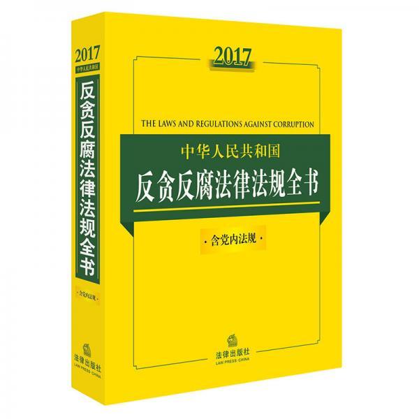 2017中华人民共和国反贪反腐法律法规全书(含党内法规)