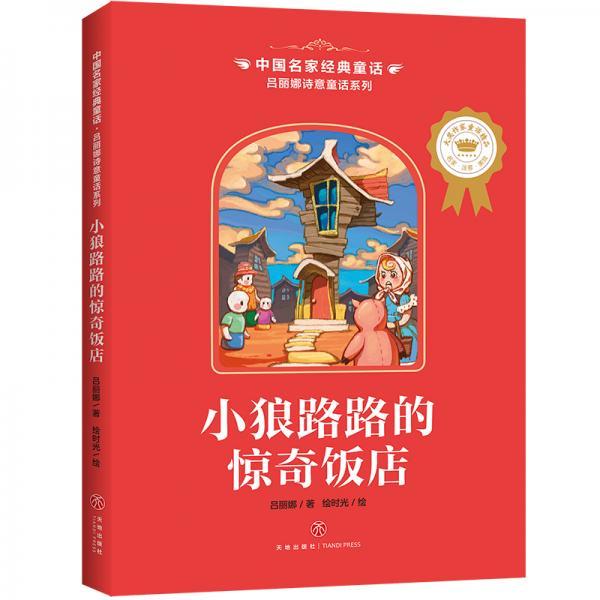中国名家经典童话吕丽娜诗意童话系列小狼路路的惊奇饭店