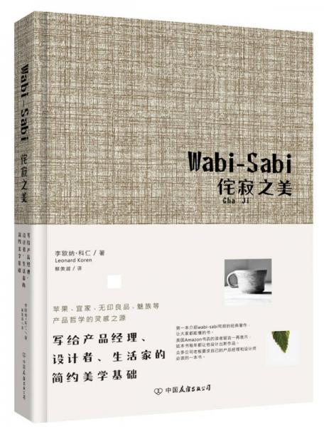 Wabi-Sabi渚�瀵�涔�缇�