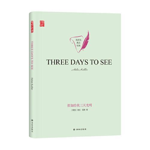 壹力文库·百灵鸟英文经典:假如给我三天光明
