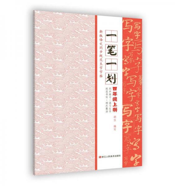 新版语文同步规范生字字帖:一笔一划 四年级上册