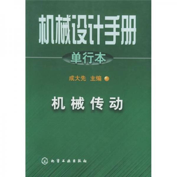 机械设计手册:机械传动(单行本)