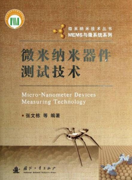 微米纳米器件测试技术