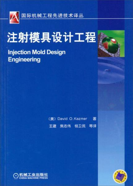 国际机械工程先进技术译丛:注塑模具设计工程
