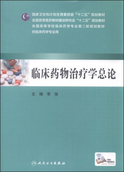 临床药物治疗学总论(本科临床药学 配增值)