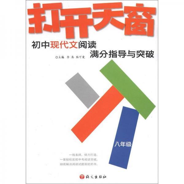作文树技法系列·2012打开天窗:初中现代文阅读满分指导与突破(8年级)