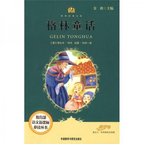 小书房·世界经典文库:格林童话(适合三、四年级学生阅读)