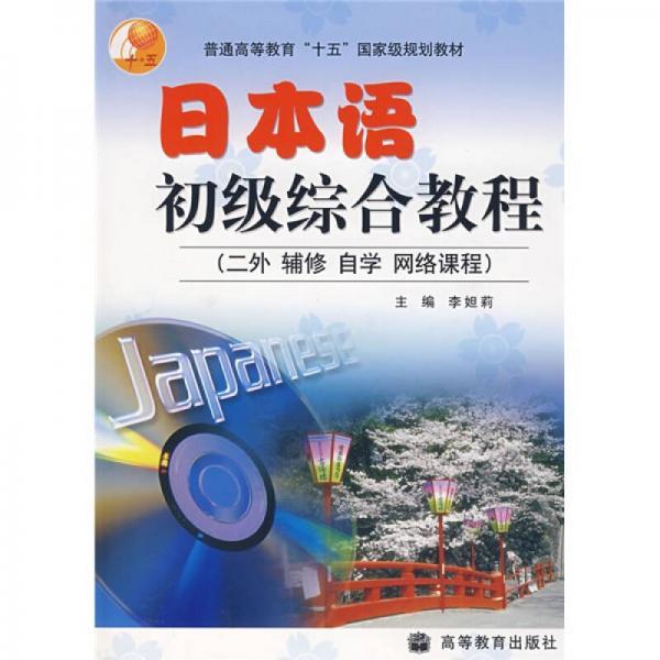 日本语初级综合教程