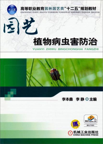 """园艺植物病虫害防治/高等职业教育园林园艺类""""十二五""""规划教材"""