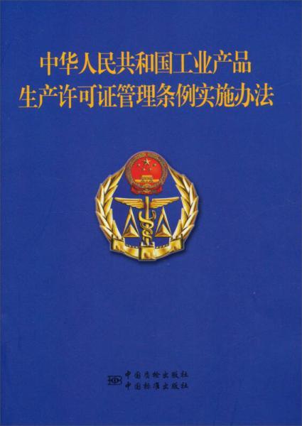 中华人民共和国工业产品生产许可证管理条例实施办法(修订草案)