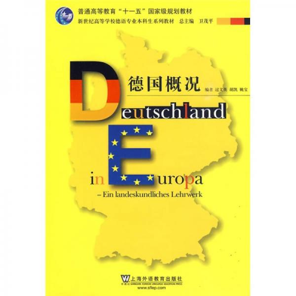 """普通高等教育""""十一五""""国家级规划教材·新世纪高等学校德语专业本科生系列教材:德国概况"""