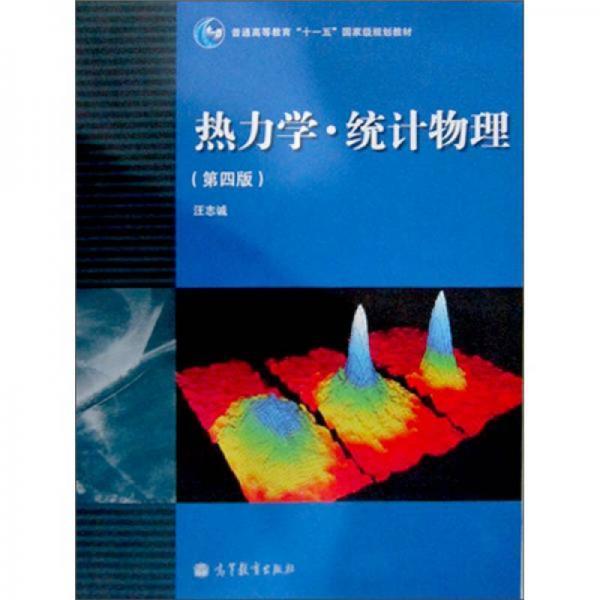 热力学·统计物理(第4版)
