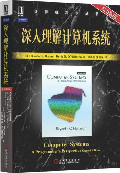 深刻懂得计算机体系(原书第2版)