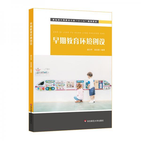 早期教育环境创设(早教机构环境创设,0-3岁早期教育专业系列教材)