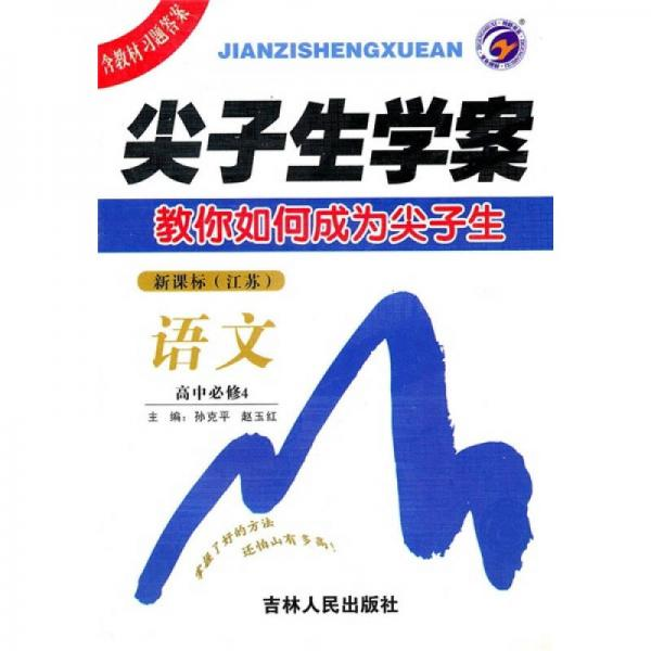 尖子生学案:语文(高中必修4)(新课标·江苏)