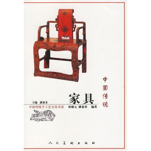 中国传统家具——中国传统手工艺文化书系