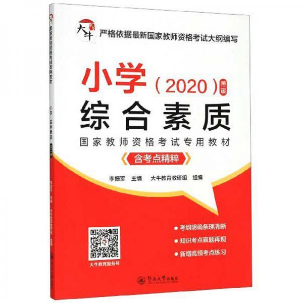 小学综合素质(附考点精粹2020第2版)/国家教师资格考试专用教材