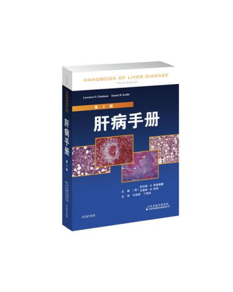 肝病手册(第3版)