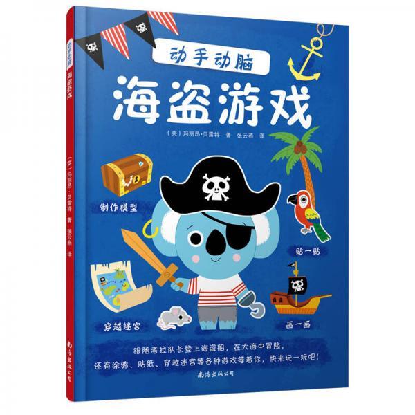 动手动脑:海盗游戏