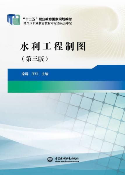"""水利工程制图(第三版)(""""十二五""""职业教育国家规划教材)"""