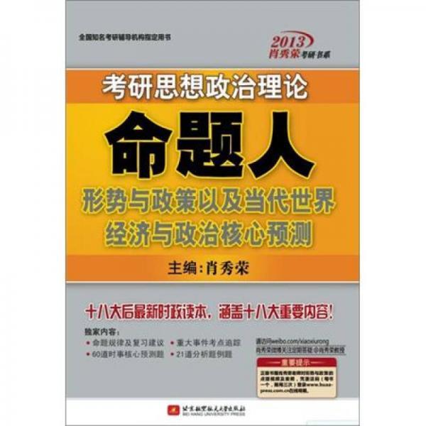肖秀荣2013考研思想政治理论命题人:形势与政策以及当代世界经济与政治核心预测