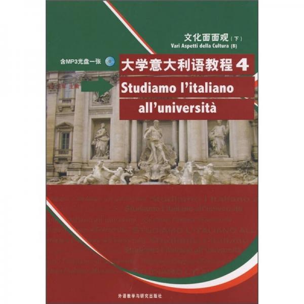 大学意大利语教程4:文化面面观(下)