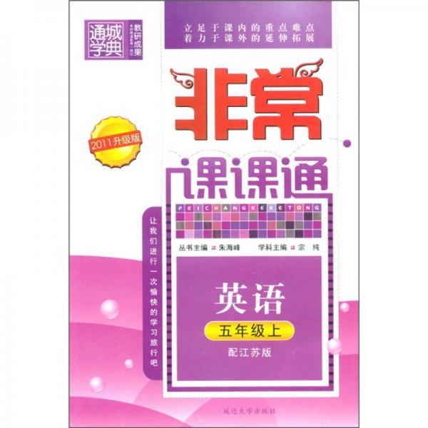 通城学典·非常课课通:英语(5年级上)(配江苏版)(2011升级版)
