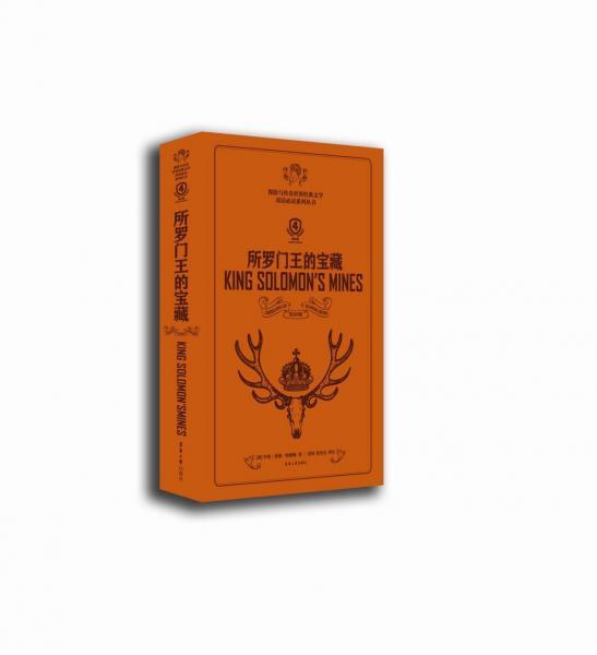 所罗门王的宝藏:英汉对照(第4版)