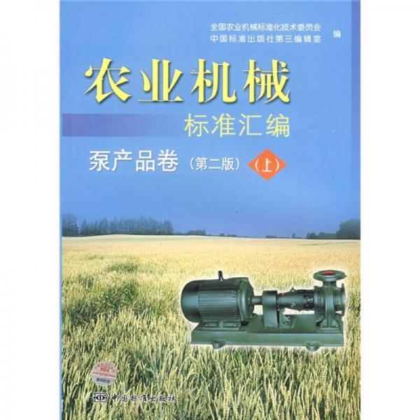 农业机械标准汇编:泵产品卷(上)(第2版)