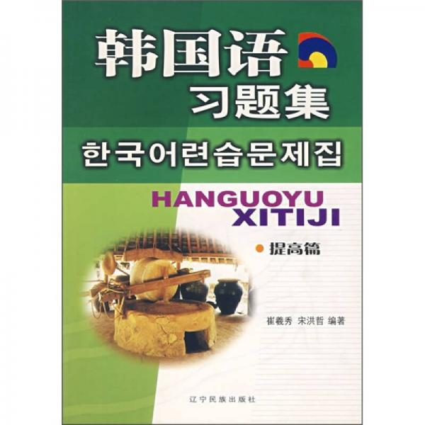 韩国语习题集(提高篇)