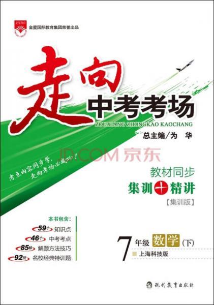 走向中考考场 七年级数学下 上海科技版 2016春