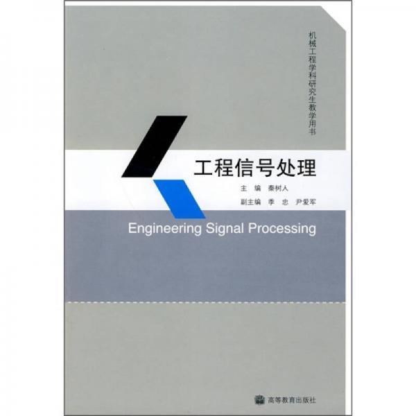 机械工程学科研究生教学用书:工程信号处理