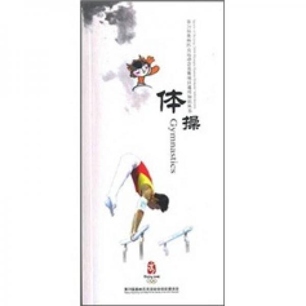 第29届奥林匹克运动会竞赛项目通用知识丛书.体操.Gymnastics