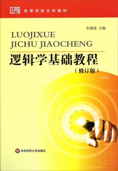 逻辑学基础教程(修订版)/高等学校文科教材