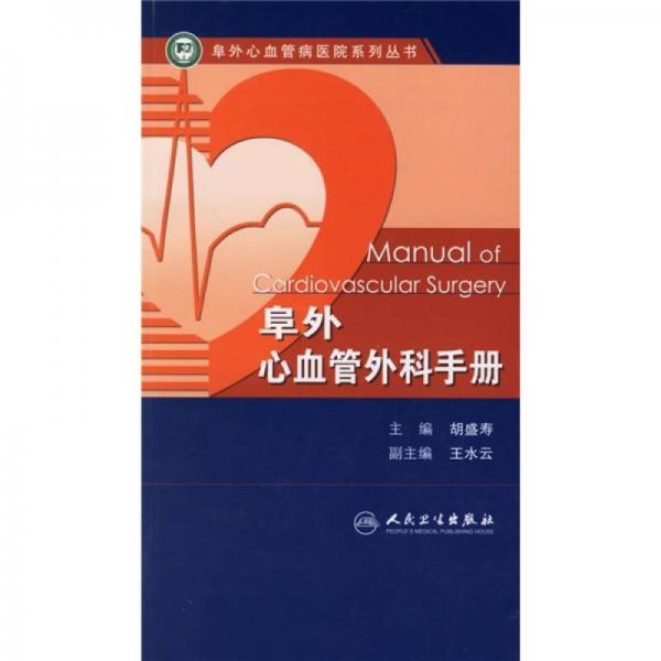 阜外心血管外科手册